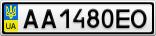 Номерной знак - AA1480EO