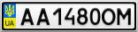 Номерной знак - AA1480OM