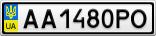 Номерной знак - AA1480PO