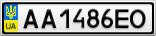 Номерной знак - AA1486EO