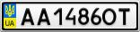 Номерной знак - AA1486OT