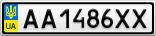 Номерной знак - AA1486XX
