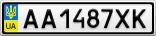 Номерной знак - AA1487XK