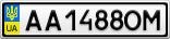 Номерной знак - AA1488OM