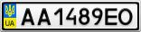Номерной знак - AA1489EO