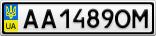 Номерной знак - AA1489OM
