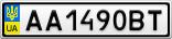 Номерной знак - AA1490BT