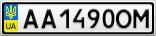 Номерной знак - AA1490OM