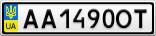 Номерной знак - AA1490OT