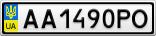 Номерной знак - AA1490PO