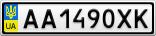 Номерной знак - AA1490XK