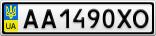 Номерной знак - AA1490XO