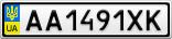 Номерной знак - AA1491XK