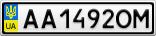 Номерной знак - AA1492OM