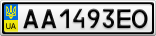 Номерной знак - AA1493EO