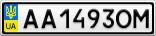 Номерной знак - AA1493OM