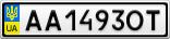 Номерной знак - AA1493OT