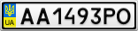 Номерной знак - AA1493PO