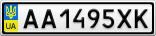 Номерной знак - AA1495XK