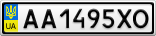 Номерной знак - AA1495XO