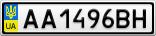 Номерной знак - AA1496BH