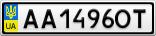 Номерной знак - AA1496OT