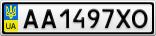 Номерной знак - AA1497XO
