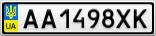 Номерной знак - AA1498XK
