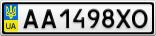 Номерной знак - AA1498XO