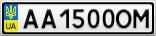 Номерной знак - AA1500OM