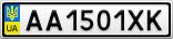 Номерной знак - AA1501XK