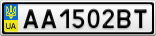 Номерной знак - AA1502BT