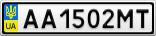 Номерной знак - AA1502MT