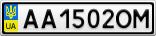 Номерной знак - AA1502OM