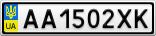 Номерной знак - AA1502XK