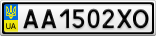Номерной знак - AA1502XO