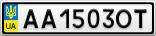 Номерной знак - AA1503OT