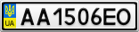 Номерной знак - AA1506EO