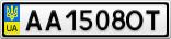Номерной знак - AA1508OT