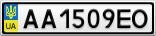 Номерной знак - AA1509EO