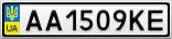 Номерной знак - AA1509KE