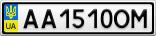 Номерной знак - AA1510OM