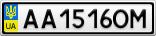 Номерной знак - AA1516OM