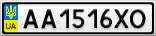 Номерной знак - AA1516XO