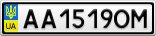 Номерной знак - AA1519OM