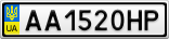 Номерной знак - AA1520HP