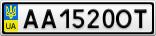 Номерной знак - AA1520OT