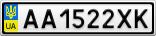Номерной знак - AA1522XK