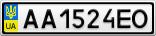 Номерной знак - AA1524EO