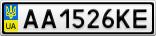 Номерной знак - AA1526KE